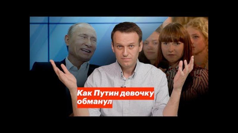 Как Путин девочку обманул