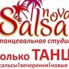 Сальса в Новочеркасске| SalsaNova