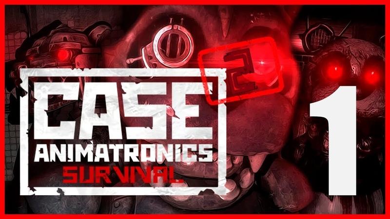 И снова крики и снова мат ➤ CASE 2 Animatronics Survival 1