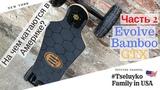 На чем катаются в Америке Обзор электроскейтборда Evolve Bamboo GTX