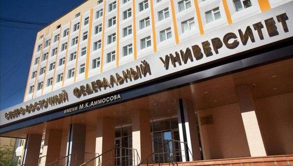 СВФУ станет образовательной площадкой Федерального агентства по туризму