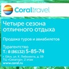 Coral Travel (Ейск)