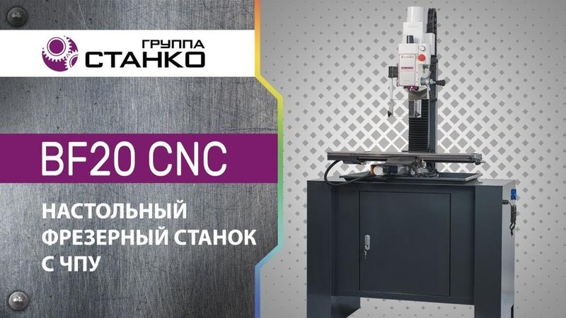 Фрезерный станок с ЧПУ BF20 CNC