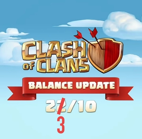 Обновление Clash of Clans перенесли за завтра!