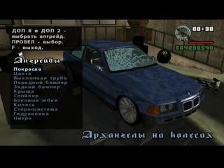 Тюнинг Elegy или BMW 320i