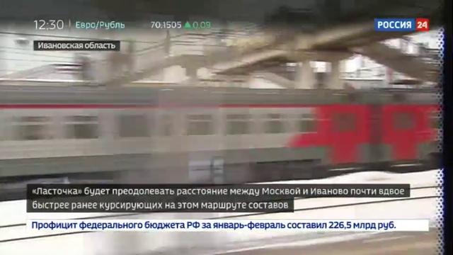 Новости на Россия 24 • Москву и Иваново соединила Ласточка