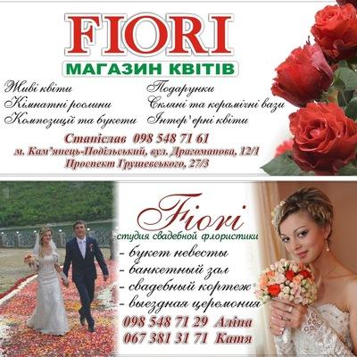 Фіорі Мережа-Квіткових-Магазинів, 12 февраля , Трехгорный, id209972620