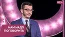 Как мозг решает все за нас Нам надо поговорить с Андреем Курпатовым