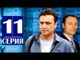 Лекарство против страха 11 серия (23.05.2013) Мелодрама сериал