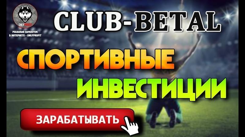 Club Betal Неистовый Заработок 2018 Ставки на Спорт OnlyProfit