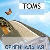 TOMS Shoes. кеды, обувь из США.