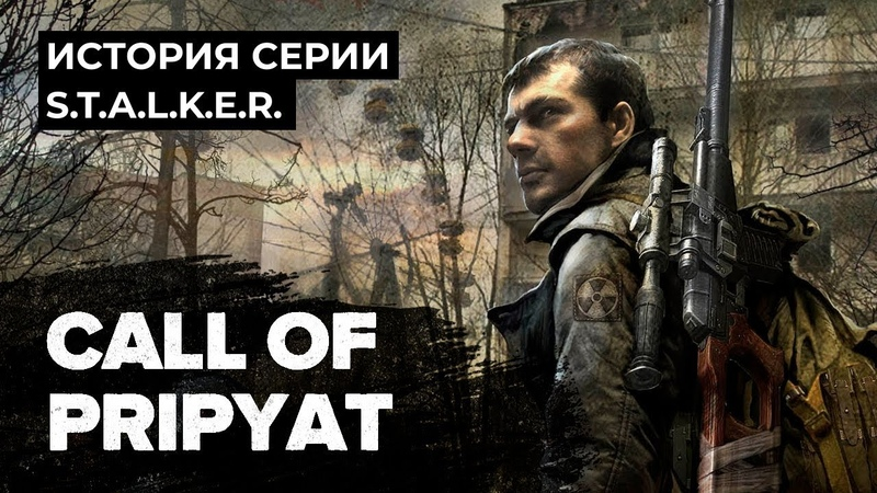 История серии S T A L K E R Call of Pripyat Зов Припяти