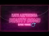 Катя Адушкина - Beauty Bomb  - lyric video