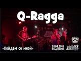 Q-Ragga - Пойдем со мной (Live, 28.09.2018, клуб Водолей)
