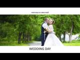 Наталья и Николай. Wedding Day (by Yu.Ryabinichev)