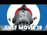 Cult Movie #19  Квадрофения  Quadrophenia  1979