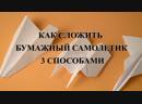 Бумажный самолетик. Якимович. Версия 2