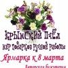 """Выставка-Ярмарка """"Крымский Пчёл"""" 2-3 марта"""