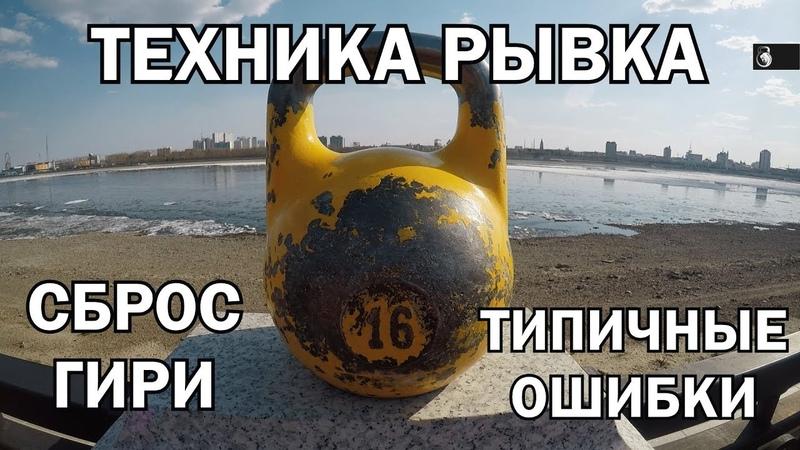 Гири №30 Техника Рывка гири Сброс Сергей Руднев