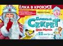 """Мегашоу-событие """"Главный секрет Деда Мороза"""""""