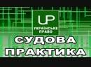 Залишення адміністративного позову без розгляду Судова практика Українське право Випуск 2018 11 23