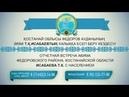 Қостанай облысы Федоров ауданының әкімі Т.Қ.Исабаевтың халыққа есеп беру кездесуі