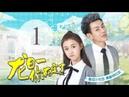 《龙日一,你死定了》01 主演:邱赫南、侯佩杉、魏哲鸣 丨明媚少女恋上 3