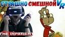 СТРАШНО СМЕШНОЙ VR ► СМЕШНЫЕ МОМЕНТЫ С КУПЛИНОВЫМ ► The Inpatient PlayStation VR