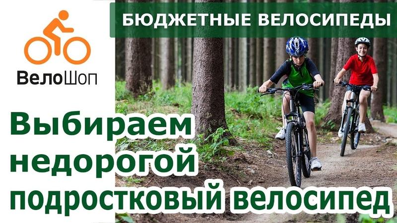 Выбираем недорогой подростковый велосипед