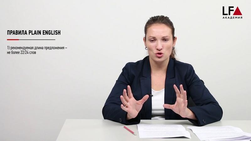 Юридический английский | Софья Баринова