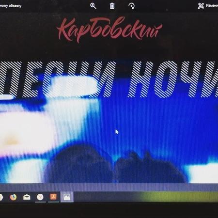 """Антон Карбовский on Instagram """"Отрывок моей новой песни, премьера совсем скоро песниночи горим глазанапротив абонент вне доступа"""""""