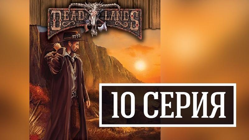 РОЛЕВАЯ ИГРА DEADLANDS (МЁРТВЫЕ ЗЕМЛИ) КРЫСОЛОВ (10 серия)