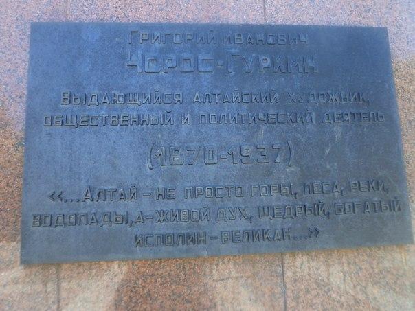 надпись на мамериальной доске Чорос - Гуркин.