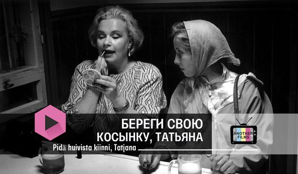 Береги свою косынку, Татьяна (Pid? huivista kiinni, Tatjana)