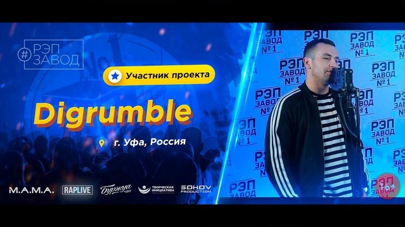 РЭП ЗАВОД [LIVE] Digrumble (604-й выпуск 4-й сезон). 23 года. Город Уфа, Россия.