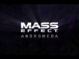 Играем в Mass Effect Andromeda Присоединяйся!