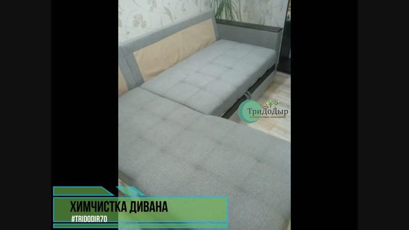 Химчистка мебели в Томске