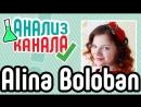 Анализ канала Alina Boloban . Смотрите аудит и узнавайте об ошибках на канале блогера!