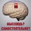 Включи свой мозг!