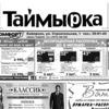 """Рекламно-полиграфическое агентство """"Таймырка"""""""