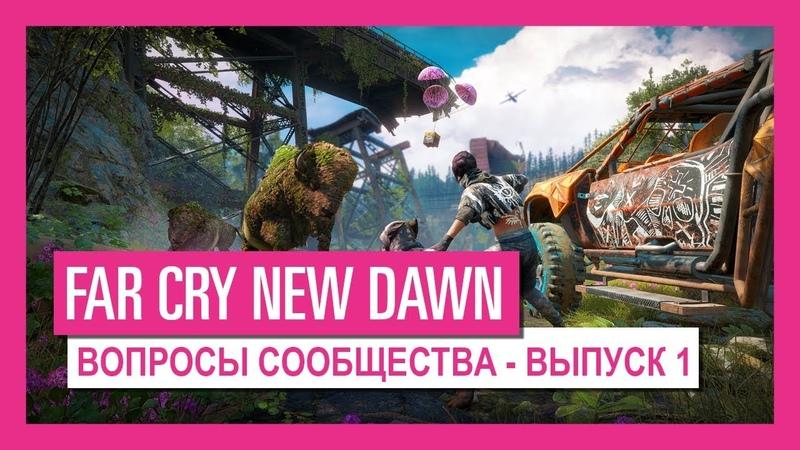 Far Cry New Dawn Вопросы сообщества - Выпуск 1