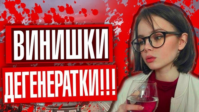 ВИНИШКО ТЯН - МАЛОЛЕТНИЕ АЛКОГОЛИЧКИ (feat. Жирный, Бруньковский) | Харизматичный Демон