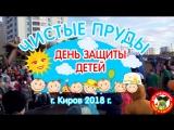 День защиты детей. г. Киров. Чистые пруды. 2018.