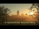 МОЛИТВЫ УТРЕННИЕ (церковно - славянский язык)