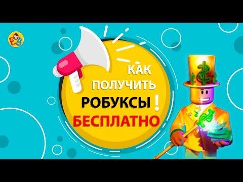 Как получить робуксы бесплатно? Инструкция к конкурсу от канала ЭниБени » Freewka.com - Смотреть онлайн в хорощем качестве