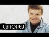 Сергей Супонев - друг всех детей ⁄ вДудь