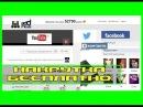 AddmeFast бот,накрутка VK/YouTube/Facebook/Twitter/подписчики/лайки/репосты/раскрутка/бесплатно