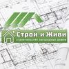 Строй и Живи.Строим и проектируем каркасные дома