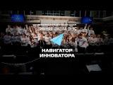 ОтУС Выступление участников ЗШ2017 «Навигатор инноватора»
