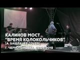 Калинов Мост - Время колокольчиков (А. Башлачёв covеr) Черниголовка 2018